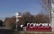 В Горловке могут казнить несовершеннолетнего: что произошло