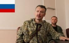 """""""Смерть в бою, нищета и увечья..."""" - стала известна судьба наемников Гиркина, которые захватили Славянск в 2014-м"""