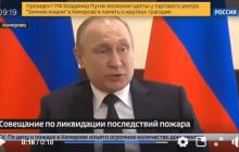 Путин честно признал самый позорный итог своего правления за 18 лет: опубликовано видео знакового заявления после трагедии в Кемерове