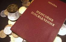 Льготные пенсии в Украине отменяют: в пенсионном фонде анонсировали новую реформу