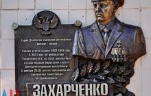 """Мемориальная доска Захарченко в школе Донецка напугала соцсети: """"Это же фильм ужасов! Бедные дети"""""""