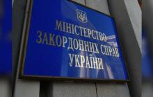 МИД Украины выразил ноту протеста России из-за депутата Госдумы Журавлева