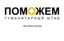 Фонд Ахметова не может доставить гуманитарку на Донбасс