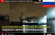 Видео мощного пожара на российском ледоколе в Санкт-Петербурге: соцсети злорадствуют после конфликта на Азове