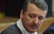 Гиркина-Стрелкова объявили в розыск и предъявили ему ряд новых обвинений