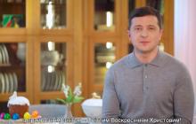 """""""Я тоже человек"""", - Зеленский выступил с """"нетипичным"""" поздравлением с Пасхой, видео"""