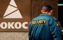 Арест российского имущества по делу ЮКОСа: РФ яростно отреагировала на произошедшее