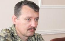 """Гиркин назвал всего один способ """"спасения"""" Луганска и Донецка: """"Без этого Донбасс обречен"""""""