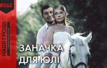 """Журналисты раскрыли реальные источники финансирования партии Тимошенко """"Батькивщина"""": видео"""