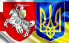 """Украинцы задали вопрос белоруссам: """"Теперь вы готовы стать на защиту своего соседа?"""""""