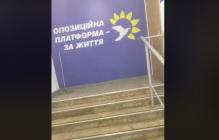 В офисе ОПЗЖ в Полтаве прогремел сильный взрыв - Кива показал кадры первых минут после ЧП