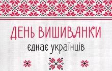 Красочный День вышиванки в Украине и мире: как отмечать, история и главная идея праздника