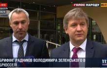 Советники Зеленского  встретились с западными партнерами Украины: стали известны громкие подробности переговоров
