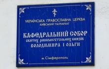 """""""Месть за Томос"""", - оккупанты отбирают у ПЦУ единственный собор в Симферополе"""