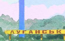 Порошенко обратился к жителям Луганска в День города и дал обещание