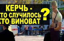 Рослякова сделали крайним: блогер опубликовал детальное видеорасследование теракта в Керчи