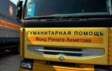 Штаб Ахметова не может завести гумпомощь  в Донецк