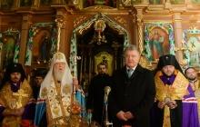 """Филарет поблагодарил Порошенко за Украинскую Церковь: """"Вы взяли на себя этот крест, донесли до того места, где мы победили"""""""