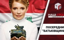 Стало известно, из каких черных схем Тимошенко берет деньги на лоббирование своих интересов в США