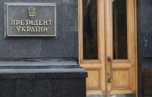 Кабмин предложил увеличить расходы на Офис Зеленского до 1,3 млрд гривен