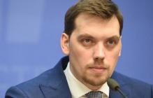 """Гончарук, изгнанный из Кабмина, рассказал, как обманывают Зеленского: """"Вокруг него поле лживой информации"""""""