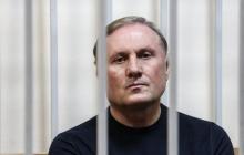 """Экс-депутату """"Партии регионов"""" Ефремову продлили арест до мая"""