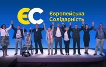 """СМИ выяснили, кто поможет Порошенко провести в Верховную Раду партию """"ЕС"""": названы имена"""