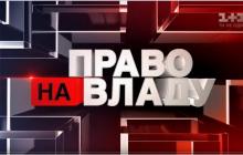 """Онлайн-трансляция политического ток-шоу """"Право на власть"""" 10 октября в эфире телеканала """"1+1"""""""