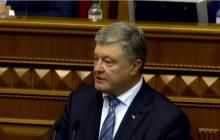 Яркое выступление Петра Порошенко в Верховной Раде - видео