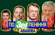 """""""Наші гроші"""" раскрыли, какие люди Авакова проникли в команду Зеленского: видео"""