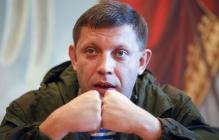 Деоккупация Донбасса или усиление агрессии РФ: чем обернется ликвидация Захарченко для Украины - три сценария