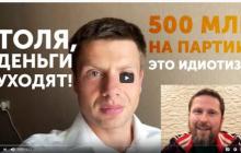 """Алексей Гончаренко обратился к Шарию: """"Толя, что ты как девочка обижаешься?"""" – видео"""