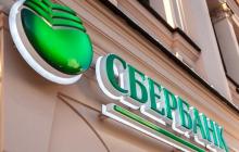 """Суд Киева снял арест с акций """"дочки"""" российского Сбербанка: что это значит для Украины"""