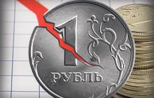 """В России продолжает падать рубль: в бюджете РФ денег становится """"все меньше и меньше"""" - СМИ"""