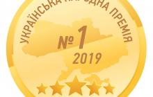 Определены победители рейтинга Украинская народная премия-2019