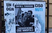 """Кремлевские пропагандисты добрались до Италии: на улицах Рима появились листовки с """"бессмертным героем"""" Захарченко"""