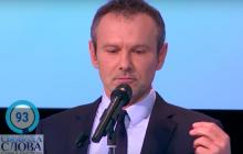 """Вакарчук обратился к Зеленскому: """"Вы что, реально думаете, что Путин на это пойдет?"""""""