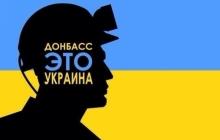 Источник: До 10 сентября будет объявлено о возвращении оккупированного Донбасса в состав Украины
