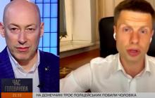 """Гордон публично ответил Гончаренко: """"Я вам скажу одну вещь. И вы признаете, что ошиблись"""", видео"""