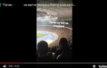 Украинские фанаты прямо в эфире росТВ спели матерный хит про Путина - видео слышала вся Россия