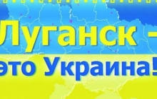 """""""Мы дождемся Дня украинского Луганска. Это будет праздник без гастролеров из РФ и под флагами Украины"""", - луганчанин"""