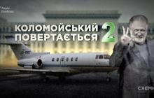 СМИ о тайных встречах Коломойского с Аваковым, Тимошенко и Грановским