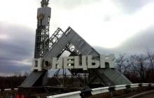 В Донецке земля содрогается от взрывов: Сеть бурлит предположениями