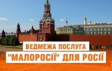 "Кто же все-таки придумал проект ""Малороссия""? Как оказалось, не Захарченко и даже не Путин"
