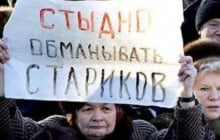 """В """"ДНР"""" наживаются на стариках: нищим пенсионерам урезали пенсии за """"накопленные долги по ЖКХ"""""""
