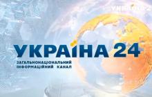 """Ахметов запустил новый телеканал """"Украина 24"""": раскрыта связь с Януковичем"""
