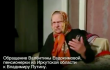 """""""Вова, остановись!"""" - смелая пенсионерка высказала Путину все, что о нем думает народ России - кадры"""
