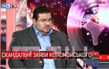 """Дипломат Телиженко: интервью Коломойского о России """"поставило на уши"""" всю западную дипломатию"""