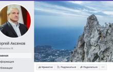 """Аксенова оставили без """"галочки"""": браво,  Facebook"""