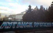 """Жители Луганска """"властям"""" """"ЛНР"""": """"Сколько можно над нами издеваться, мы хотим есть и работать, остановитесь"""""""
